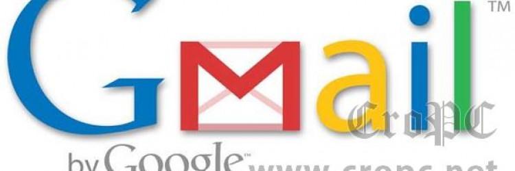 Google u proteklih nekoliko godina učinio velike promijene i uvelike unaprijedio rad u svome e-mail servisu Gmail