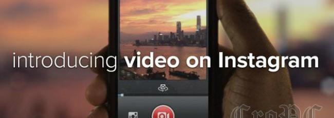 Facebook je danas predstavio novu mogućnost popularnog Instagram servisa, te će od sada Instamgram korisnici moći uz snimanje fotografija snimiti i - video
